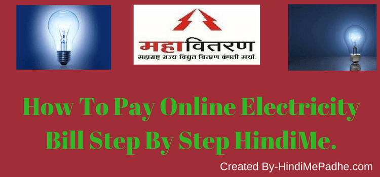 Online Electricity Bill Payment Kaise Kare-Light Bill Payment Simple Steps HindiMe