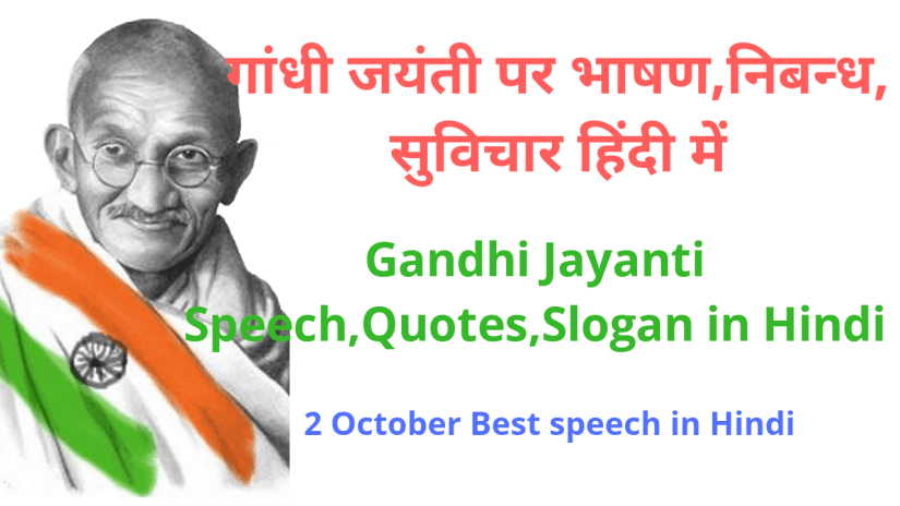 gandhi jayanti speech, quotes,slogan, essay in hindi