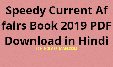 Speedy Current Affairs Book 2019 PDF in Hindi download, Speedy Current Affairs Book 2019 PDF in hindi, Speedy current Affairs PDF in Hindi, Speedy Current Affairs Book 2019 PDF in hindi, Speedy Current Affairs Book PDF Download in Hindi