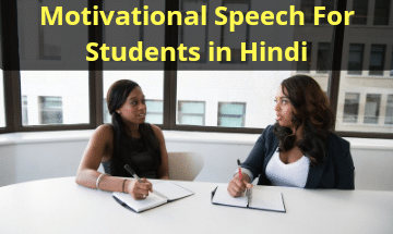 Motivational Speech For Students in Hindi,Motivational Speech in Hindi For Students