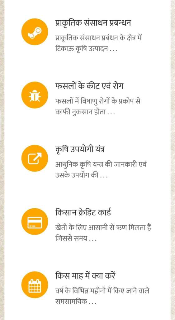 up agriculture website in Hindi