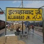 प्रयागराज कुंभ मेले में पहुंचने के लिए कौन-कौन से साधन है?Which way to Arrive At The Kumbh Mela(Prayagraj)