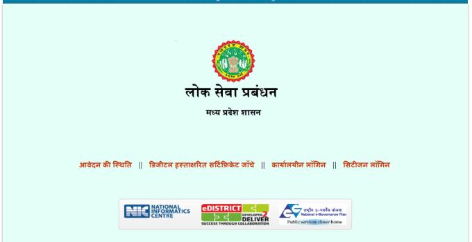 Aay Praman Patra How to create online income certificate? ऑनलाइन आय प्रमाणपत्र कैसे बनाये?