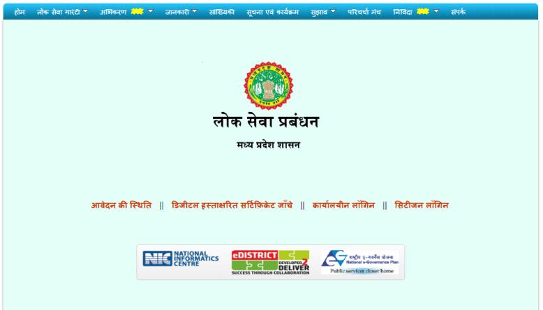 MP-Caste-Certificate-Online-Forms