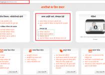 ऑनलाइन समग्र आईडी में नए सदस्य कैसे जोडें और अपडेट केसे करें । online samagra id ( SSSM ID ) me samagra portal se Naye sadasya kese joden or update kese karen
