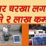 सोलर चरखा योजना ऑनलाइन आवेदन solar charkha mission yojana online avedan