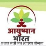आयुष्मान भारत-राष्ट्रीय स्वास्थ्य सुरक्षा मिशन एजेंसी क्या है और कौन उसके लिए पात्र हैं?What is Ayushman India -National Health Security Mission Agency and Who is Eligible for(AB-NHPS)