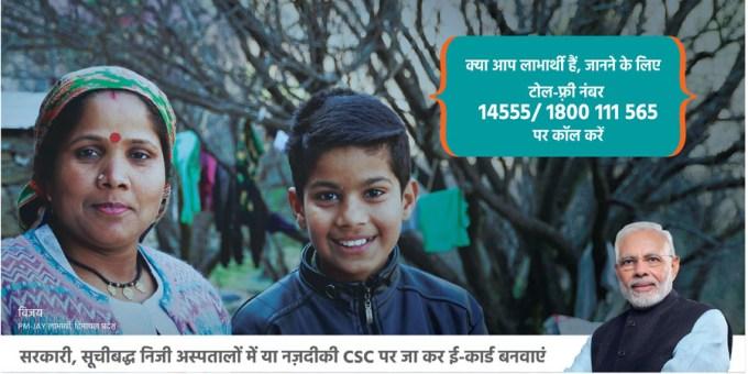 What is Ayushman India -National Health Security Mission Agency and Who is Eligible for(AB-NHPS) आयुष्मान भारत-राष्ट्रीय स्वास्थ्य सुरक्षा मिशन एजेंसी क्या है और कौन उसके लिए पात्र हैं?