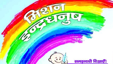 What is the aim of mission indradhanush