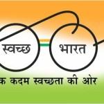 स्वच्छ भारत अभियान SWACHH BHARAT ABHIYAN