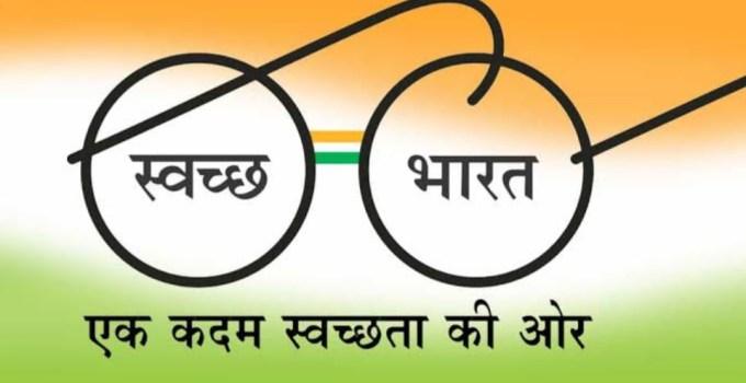 SWACHH BHARAT ABHIYAN स्वच्छ भारत अभियान