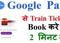 How to book train tickets from Google Pay and Phone Pay? गूगल पेय ओर फोन पे से ट्रेन टिकट बुक करने का तरीका?