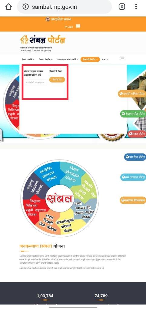 Sambal portal id
