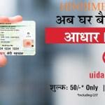 HOW TO ONLINE ORDER PVC AADHAR CARD?  भारत की अद्वितीय पहचान प्रणाली{UIDAI}   पीवीसी आधार कार्ड ऑनलाइन ऑर्डर कैसे करें?