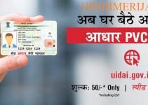 online Aadhaar PVC Card