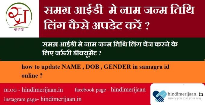समग्र आईडी samagra id मे नाम जन्म तिथि लिंग कैसे अपडेट करें ? how to update NAME , DOB , GENDER in samagra id online ?