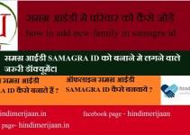 samagra id मे परिवार को कैसे जोड़ें how to add new family in samagra id sssmid samagra id samagra plortal