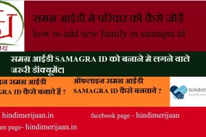 samagra id मे परिवार को कैसे जोड़ें how to add new family in samagra id sssmid samagra id samagra plortal