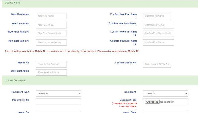 samagra id name update , sssmid , sssm id ,pamgra portal
