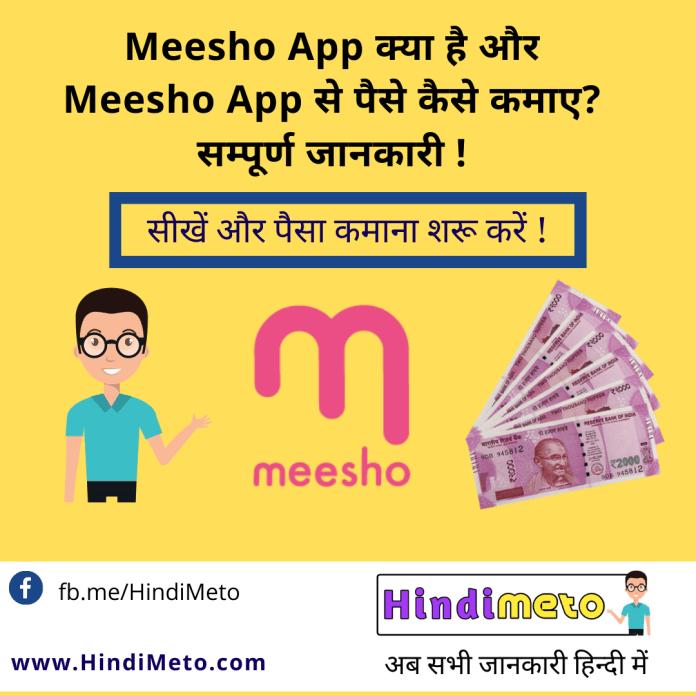 Meesho App kya hai Meesho app se paise kaise kamaye 2020
