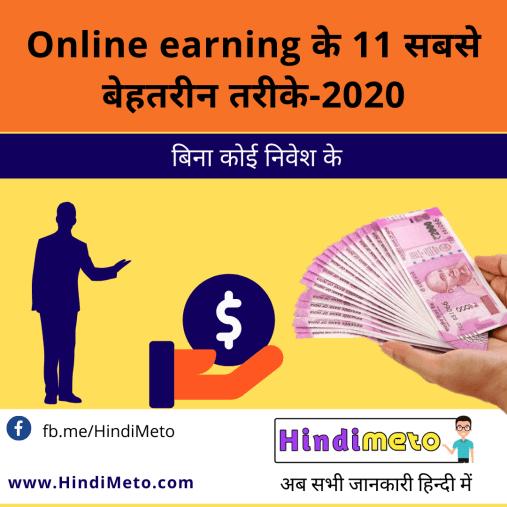 Online earning ke sabse behtareen tarike