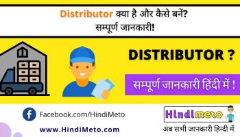 distributor kaise bane hindime