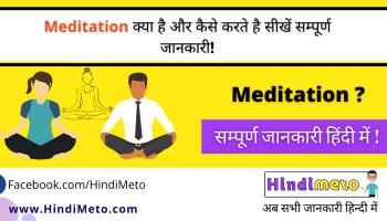 meditation kya hai sampurna jankari hindime