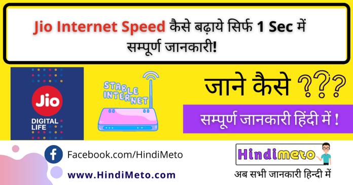 Jio-Internet-Speed-increase-kaise-kare