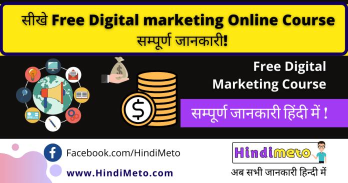 सीखे Free Digital marketing Online Course by google