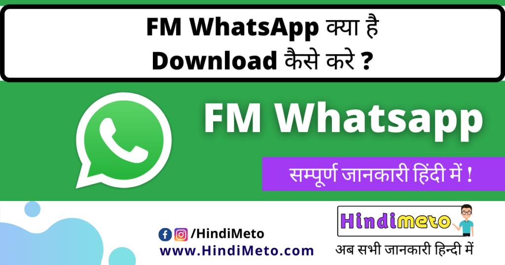FM WhatsApp Download कैसे करे? Latest APK (FMWA) 2021