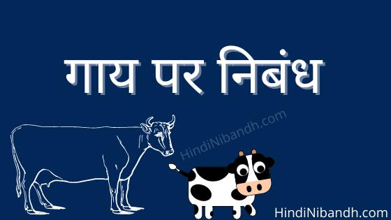 गाय पर निबंध हिन्दी मे | Gay per nibandh