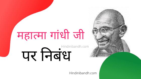 महात्मा गांधी जी पर निबंध