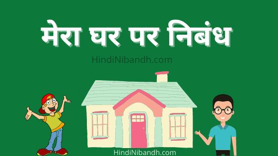 मेरे घर पर निबंध | mere ghar par nibandh