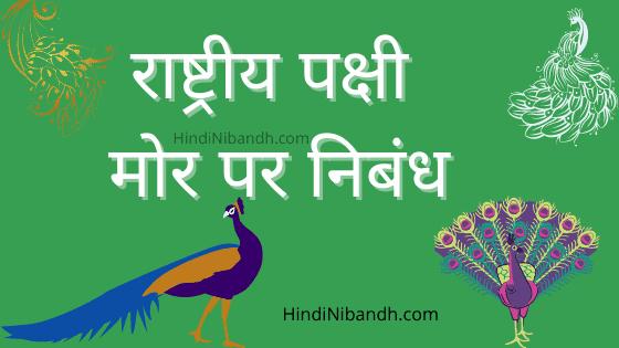 राष्ट्रीय पक्षी मोर पर निबंध-mor par nibandh