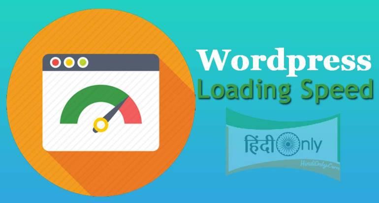 Wordpress website ke loading speed