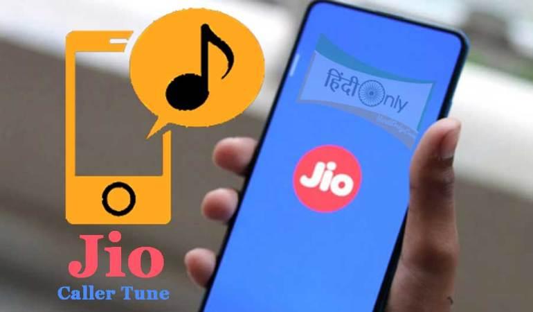 Jio में Caller Tune कैसे लगाये Free में