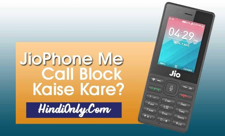 Jio Phone में Number Block कैसे करे