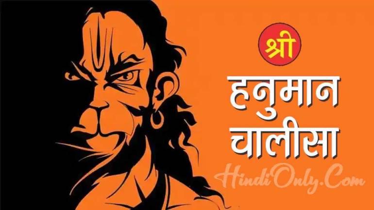 हनुमान चालीसा Hanuman Chalisa in Hindi