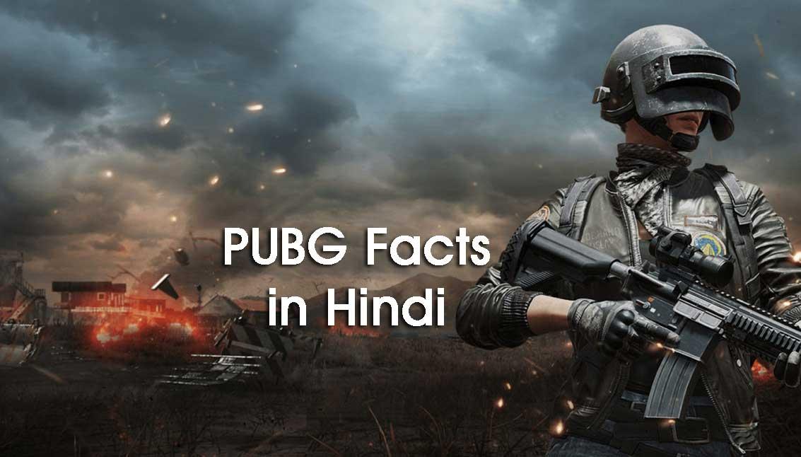 PUBG Facts in Hindi जानिए कुछ मजेदार बाते हिंदी में