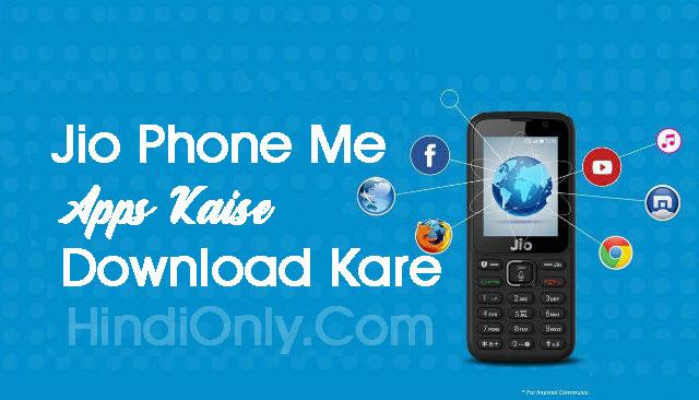 Jio Phone में Apps Download कैसे करे