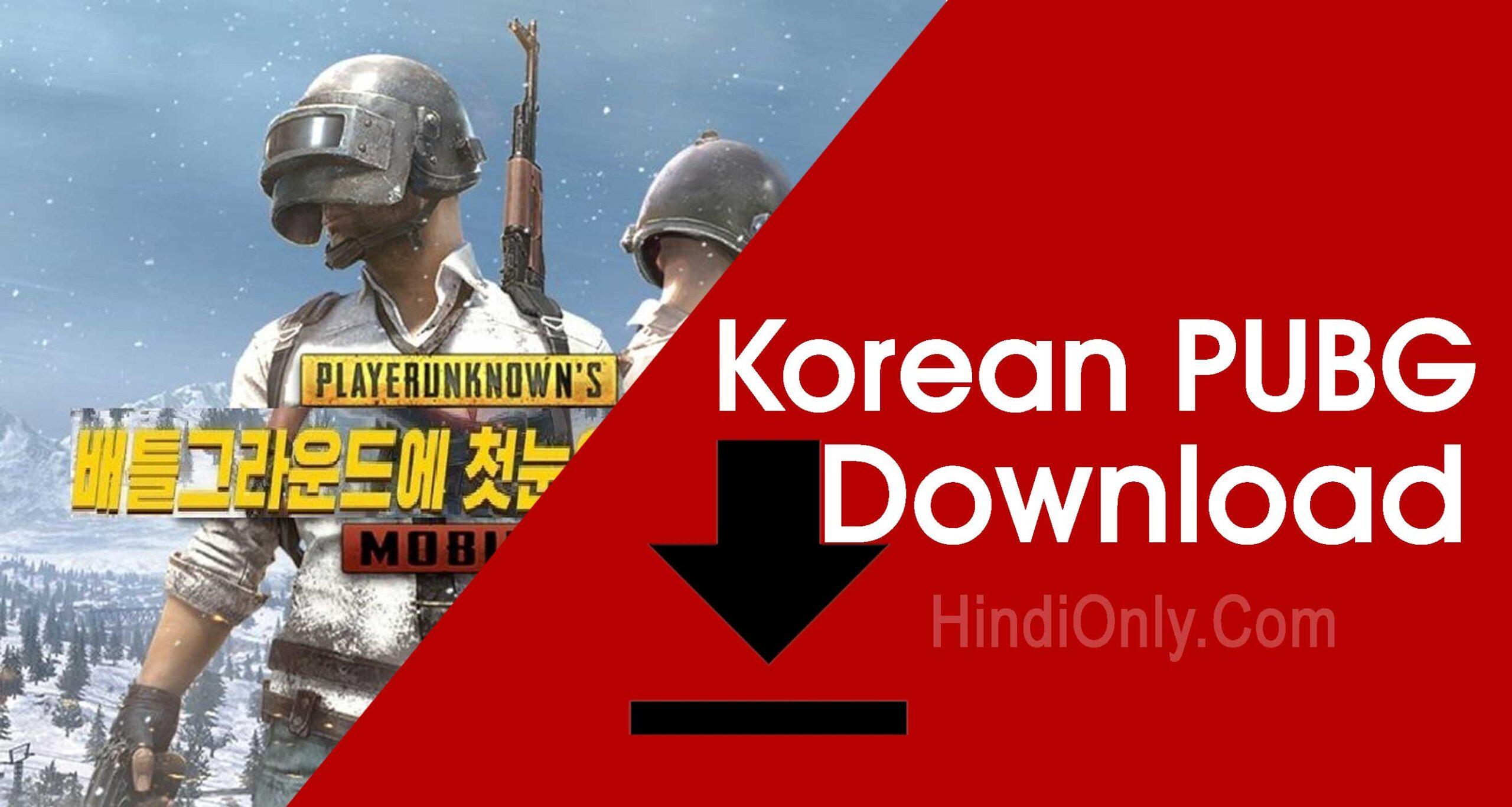 Korean PUBG Download कैसे करे