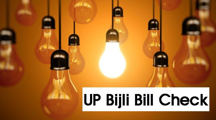 UP Bijli Bill कैसे Check करे
