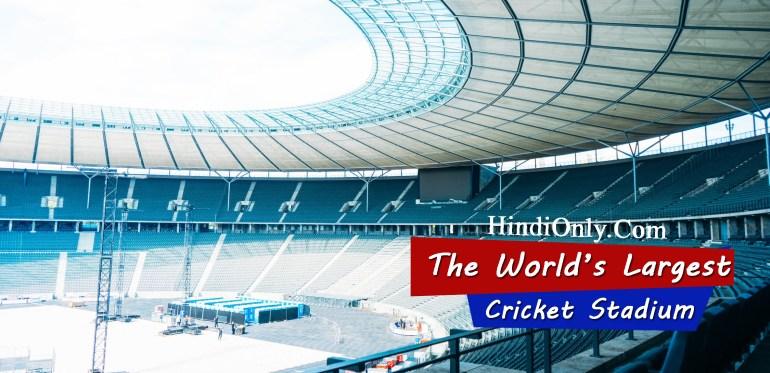 दुनिया में सबसे बारे क्रिकेट स्टेडियम कोनसा हे