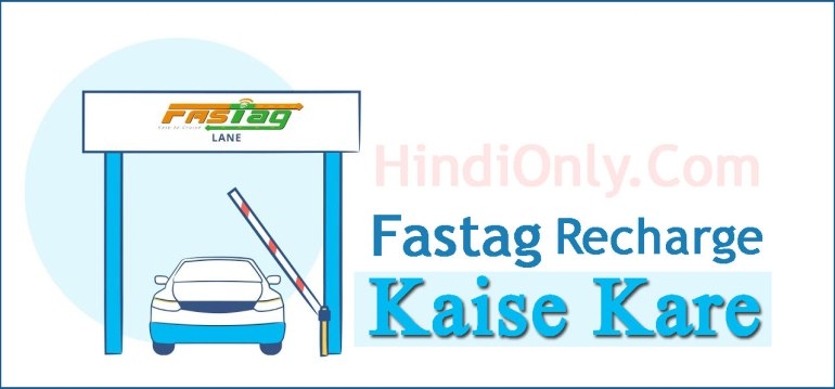 Fastag Recharge Kaise Kare
