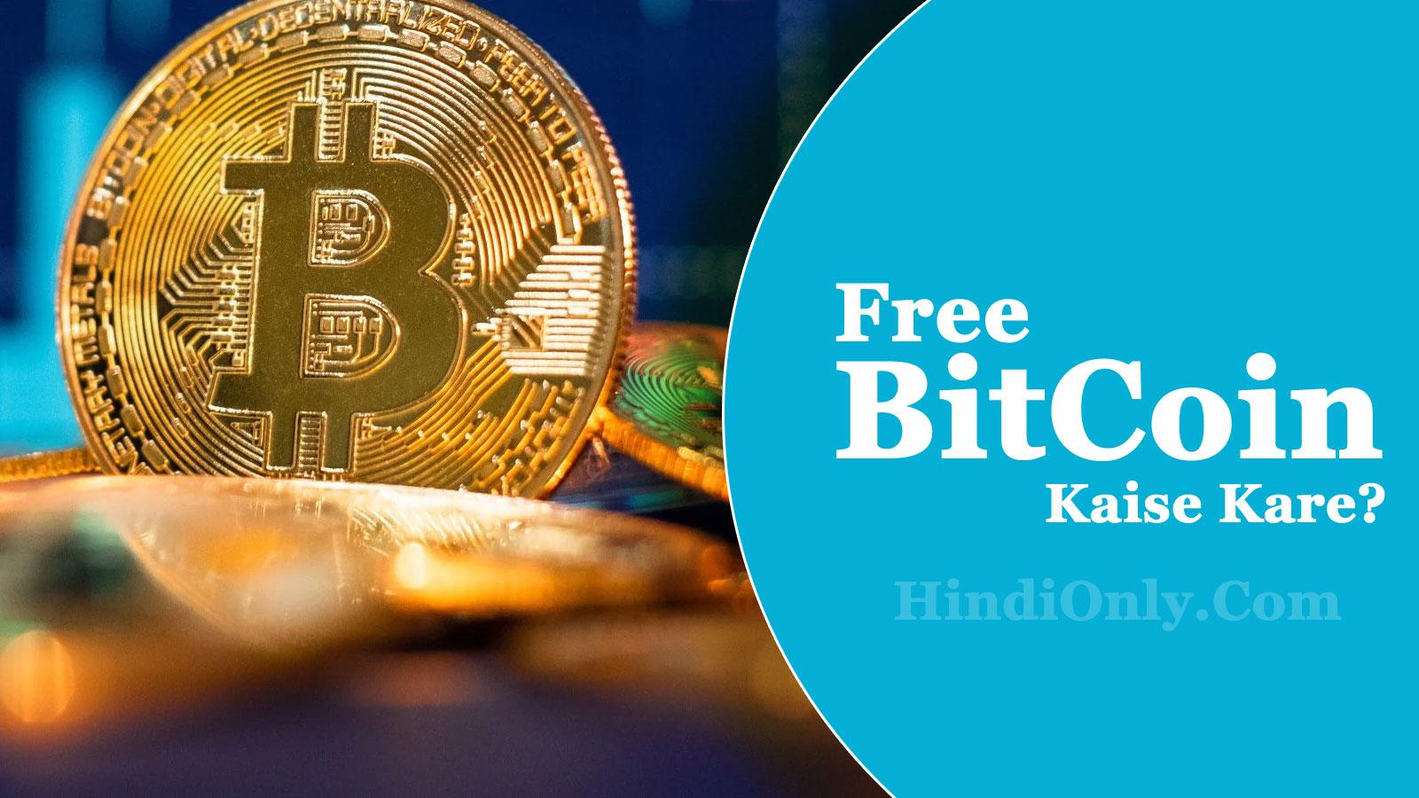 Free BitCoin कैसे कमाए
