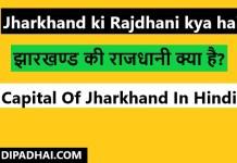Capital Of Jharkhand In Hindi
