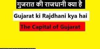 Gujarat ki Rajdhani kya hai