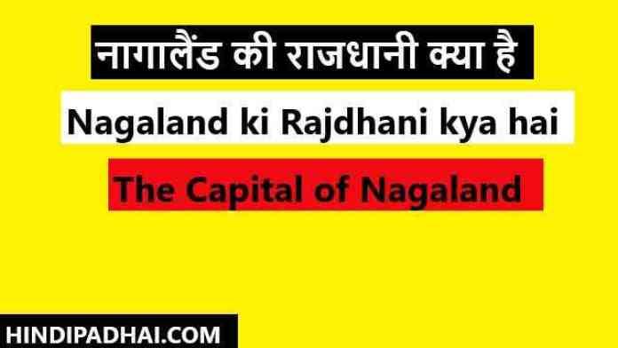 Nagaland ki Rajdhani kya hai