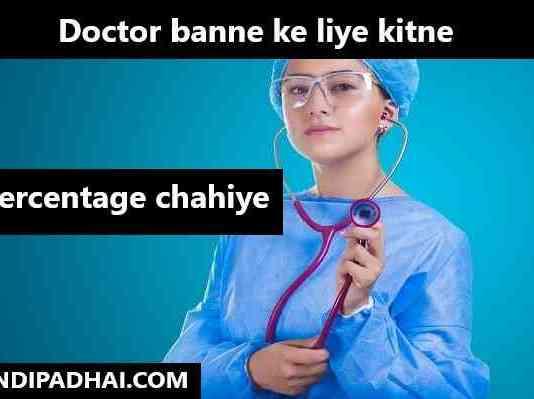 Doctor banne ke liye kitne percentage chahiye