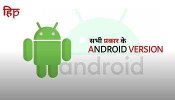 Android क्या है? (What is Android in Hindi?) ,Open Handset Alliance (OHA) क्या है,Android की विशेषताएं, Android Version 2021 in Hindi और All Android Versions in Hindi ,hindime,Android क्या है? (What is Android in Hindi?) , Android Version 2021 in Hindi,